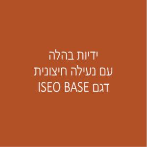 ידיות בהלה עם נעילה חיצונית דגם ISEO BASE