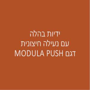 ידיות בהלה עם נעילה חיצונית דגם MODULA PUSH