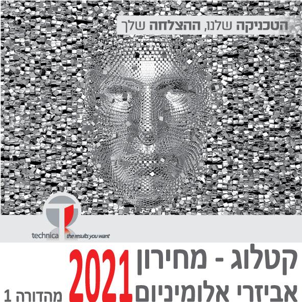 קטלוג 2021