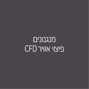 מנגנונים פיצוי אוויר CFD
